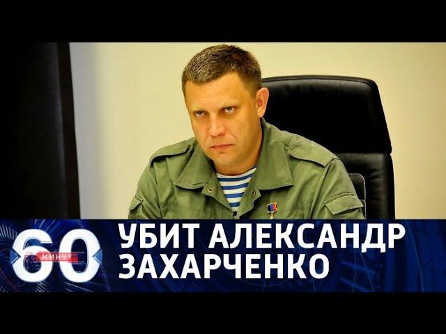60 минут. Экстренный выпуск. Убийство Александра Захарченко