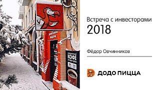 Встреча с инвесторами 2018. Фёдор Овчинников