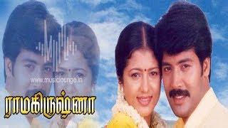 ராமகிருஷ்ணா # Ramakrishna - Tamil Full H D Movie # Super Hit Movie