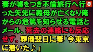 妻が嘘をつき不倫旅行へ行った矢先に義母が亡くなり俺からの危篤を知らせる電話とメール、死去の連絡にも反応せず。葬儀翌日に妻「今東京に着いた♪」 【Onihi 2ch】