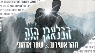 זוהר אשירוב ושחר אדמוני - הבלאגן הזה   Zohar Ashirov&Shahar Admoni ♫