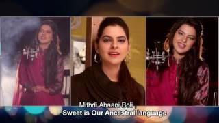 Sindhi Abaani Boli - Vandana Nirankari