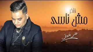تحميل اغاني على فاروق جديد اغنيه _ فاكر مش ناسي -- _ على فاروق2020 MP3
