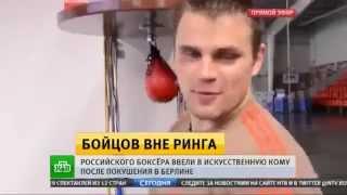 Денис Бойцов подробности сегодня 13 05 2015