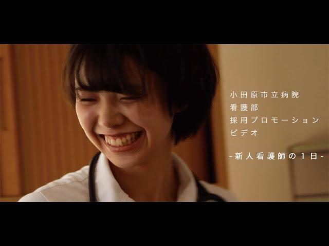 小田原市立病院看護部 採用プロモーションビデオ