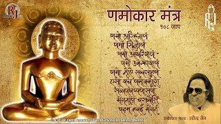 108 Namokar Mahamantra Jaap