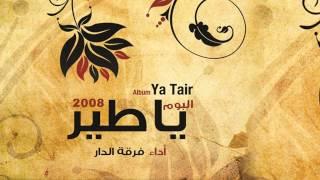 ياطير - فرقة الدار تحميل MP3