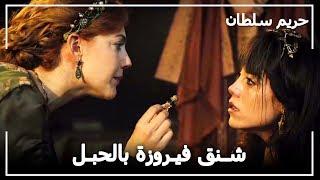 السلطانة هرم تخيف فيروزة  -  حريم السلطان الحلقة 71