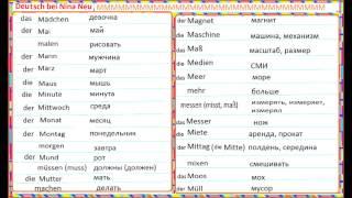 Самые распространенные слова в немецком языке *M*