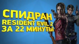 Самое быстрое прохождение Resident Evil 2 Remake [Разбор спидрана]