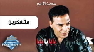 مازيكا Hassan El Asmar - Motshakrein   حسن الأسمر - متشكرين تحميل MP3
