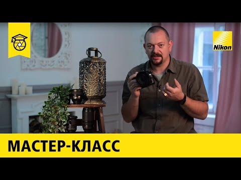 Советы по настройке камеры от Nikon School