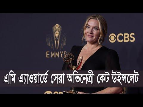 এমি এ্যাওয়ার্ডে সেরা অভিনেত্রী কেট উইন্সলেট