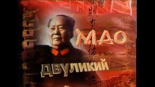 Двуликий Мао