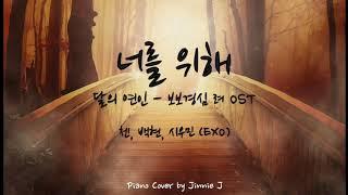 EXO(첸,백현,시우민) - 너를 위해 (보보경심 려 OST) | 피아노 커버