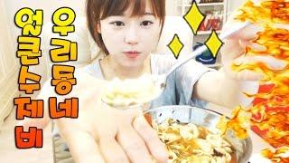 최한나★비오늘날엔 얼큰한 수제비 먹방!! [아프리카TV BJ한나 Mukbang]