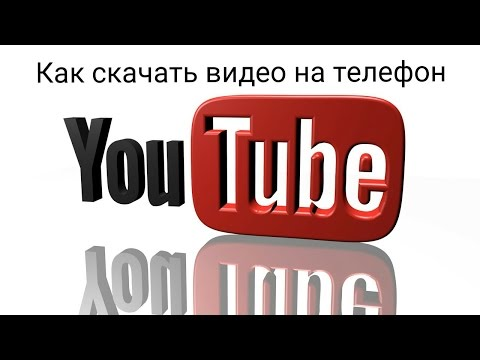 Как скачать видео с YouTube на телефон.How To Download Videos From YouTube On Your Phone