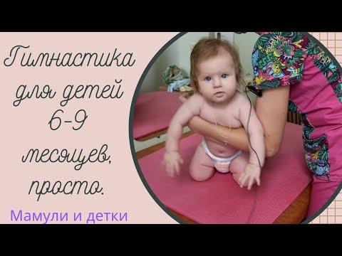 Гимнастика для детей 6-9 месяцев, просто.