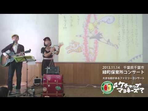 Midorimachi Nursety School