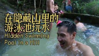 在隐藏山里的游泳池玩水 Hidden Swimming Pool in a Hill