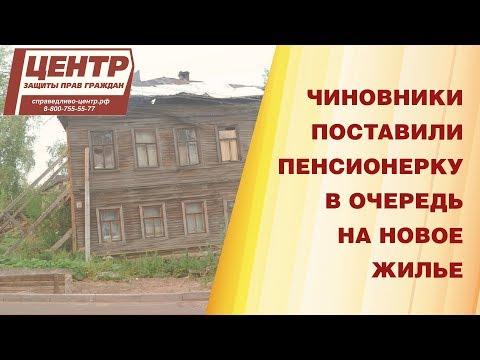 Пенсионерку в  Архангельске поставили в очередь на жилье