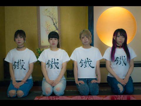 『かぶりつきたい!』フルPV ( #れんてつ #鉄道アイドル )