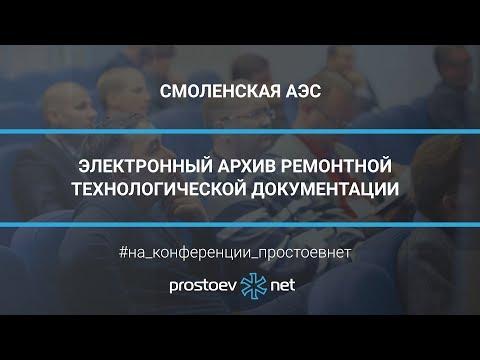 ЭЛЕКТРОННЫЙ АРХИВ РЕМОНТНОЙ ТЕХНОЛОГИЧЕСКОЙ ДОКУМЕНТАЦИИ. Смоленская АЭС. ТОиР. RCM