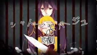 【Kamui Gakupo】シャトー・セパージュの悲劇 - The Tragedy of Chateau Cepage【Eng. sub】