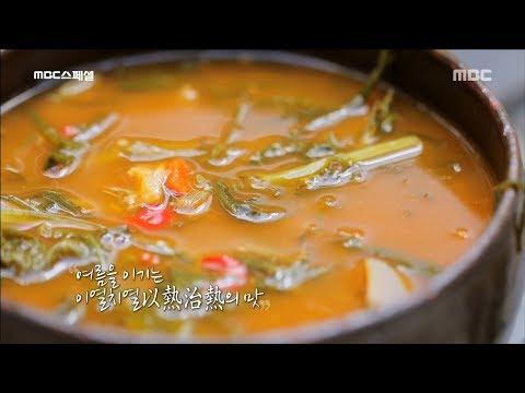 [MBC Documetary Special] - 여름을 이기는, 7월의 붕어 매운탕20171123