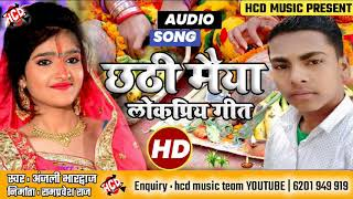 Anjali Bhardwaj ka new Chhath Puja song 2020|| DJ Remix song Chhath pooja offici // hcd music team  IMAGES, GIF, ANIMATED GIF, WALLPAPER, STICKER FOR WHATSAPP & FACEBOOK