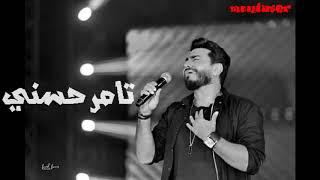 اغنيه بينك وبيني تامر حسني + الكلمات تحميل MP3