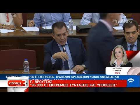 Σε ένα χρόνο η ψηφιακή έκδοση σύνταξης   08/08/2019   ΕΡΤ