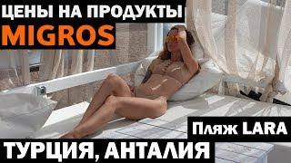 Турция, Анталия, пляж Лара, Migros, цены на продукты, Lara World