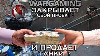 WARGAMING ЗАКРЫВАЕТ СВОЙ ПРОЕКТ ! / И ПРОДАЁТ ТАНКИ ? ⏭💲
