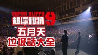 """【獨家精華】五迷一定要收藏! """"超犀利趴9""""五月天垃圾話大全"""