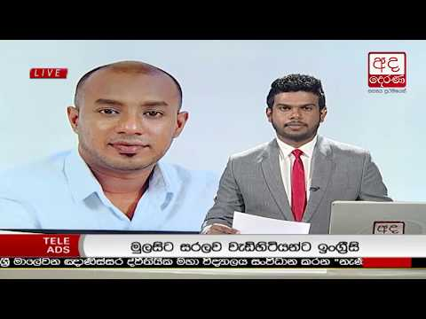 Ada Derana Prime Time News Bulletin 06.55 pm - 2018.02.22