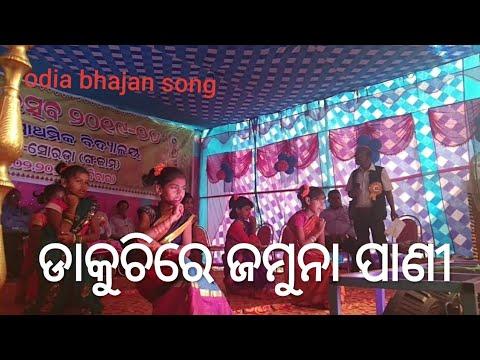 dakuchi re jamuna pani   school dance   ganjam festival   2020