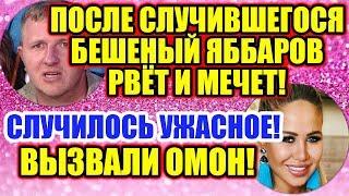 Дом 2 Свежие новости и слухи! Эфир 10 ДЕКАБРЯ 2019 (10.12.2019)