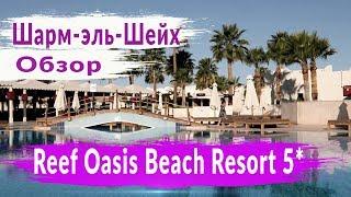 Шарм Эль Шейх. Reef Oasis Beach Resort 5*  Обзор отеля