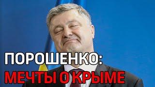 Порошенко обещает вернуть Крым после выборов