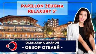 Papillon Zeugma Relaxury 5 - один из лучших отелей Турции в районе Белек