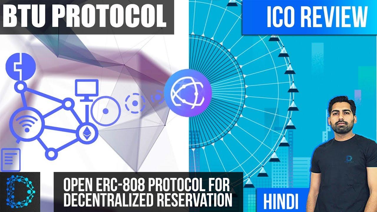 BTU Protocol (PreICO)