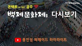 제66회 백제문화제 온택트공주(10.2.) 백제문화제 다시보기 '웅진성퍼레이드' 이미지