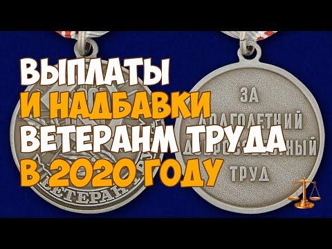 Выплаты и надбавки ветеранам труда в 2020 году
