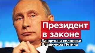 Президент в законе. Бандиты, олигархи и силовики Владимира Путина.