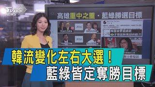 【說內幕】韓流變化左右大選!藍綠皆定奪勝目標