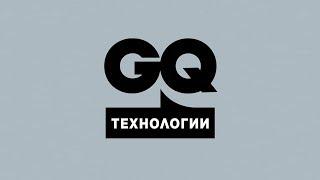 GQ Tech: искусственный интеллект