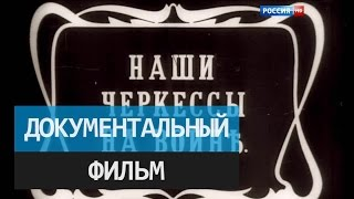 Дикая дивизия. Документальный фильм