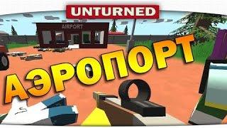 Unturned #2 Аэропорт!