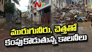 Flood Situation Continues in Hariharapuram colony Of BN Reddy Nagar
